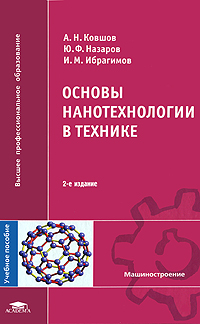 Основы нанотехнологии в технике