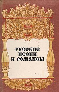 Скачать Русские песни и романсы быстро