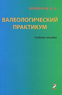 В. В. Колбанов. Валеологический практикум