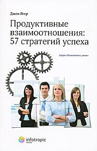 Продуктивные взаимоотношения. 57 стратегий успеха