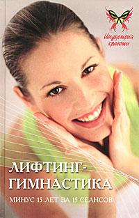 А. В. Шендакова Лифтинг-гимнастика. Минус 15 лет за 15 сеансов эксмо гимнастика для лица и тела красота
