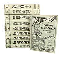 В. А. Тихонов. Полное собрание беллетристических сочинений (комплект из 10 книг)