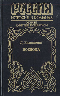Д. Евдокимов