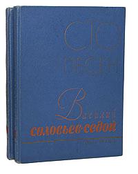 Василий Соловьев-Седой. Сто песен (комплект из 2 книг)