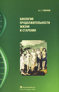 Книга Биология продолжительности жизни и старения. А. Г. Голубев