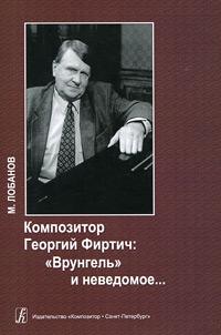 Композитор Георгий Фиртич.