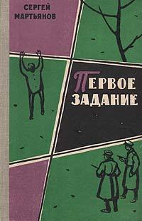 Первое задание каталог издательство молодая гвардия