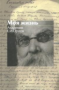 Е. И. Орлов Моя жизнь