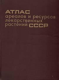 Скачать Атлас ареалов и ресурсов лекарственных растений СССР быстро