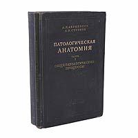 Патологическая анатомия (комплект из 2 книг) эмонд р роуланд х уэлсби ф инфекционные болезни