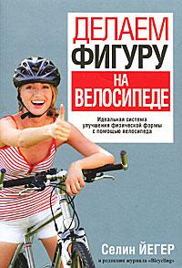 Селин Йегер Делаем фигуру на велосипеде сумку селин нано в минске