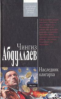 как бы говоря в книге Чингиз Абдуллаев