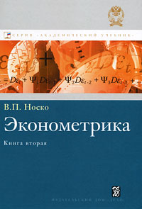 Эконометрика. Книга 2. Части 3 и 4