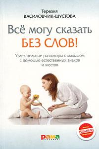 Все могу сказать без слов! Увлекательные разговоры с малышом с помощью естественных знаков и жестов