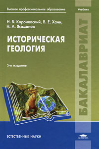 Н. В. Короновский, В. Е. Хаин, Н. А. Ясаманов. Историческая геология
