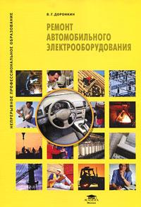 В. Г. Доронкин Ремонт автомобильного электрооборудования какое оборудование купить для диагностики для автомобиля