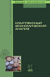 Комплексный экономический анализ