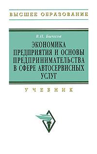 В. П. Бычков Экономика предприятия и основы предпринимательства в сфере автосервесных услуг
