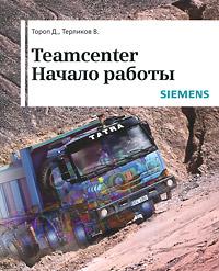 Д. Тороп, В. Терликов. Teamcenter. Начало работы