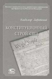 Владимир Лафитский Конституционный строй США не граждане сша могут недвижимость в сша