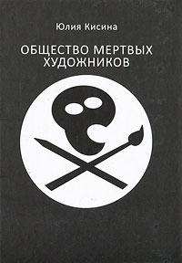 Юлия Кисина Общество мертвых художников