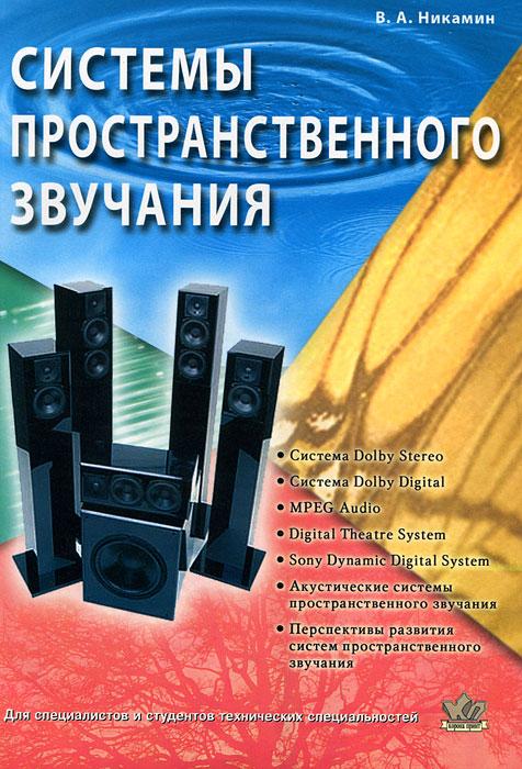 В. А. Никамин. Системы пространственного звучания