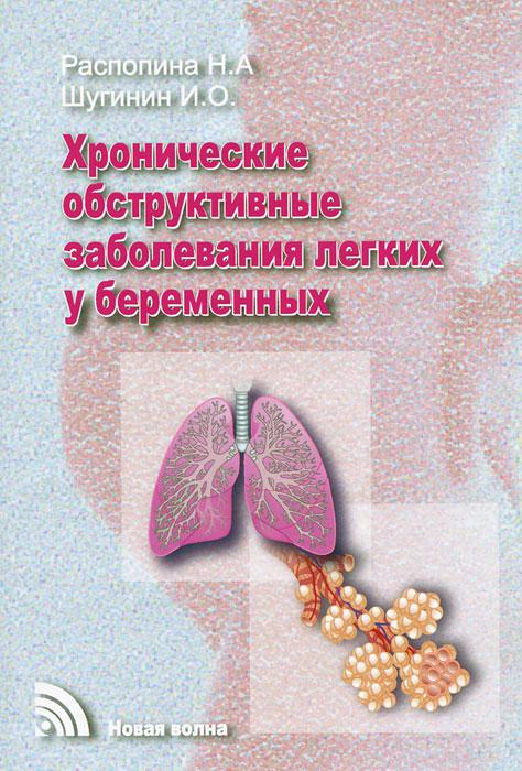 Хронические обструктивные заболевания легких у беременных