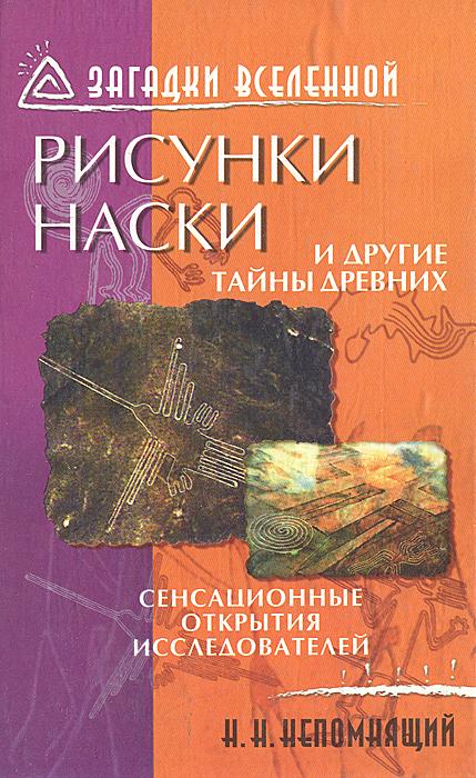 Рисунки наски и другие тайны древних изменяется внимательно рассматривая
