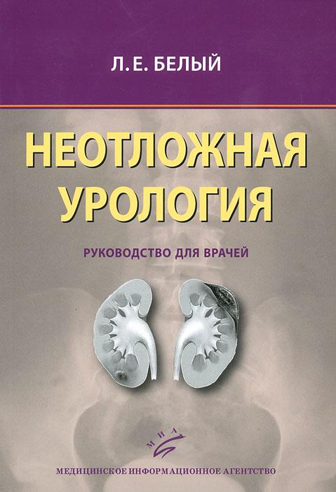 Л. Е. Белый Неотложная урология. Руководство для врачей