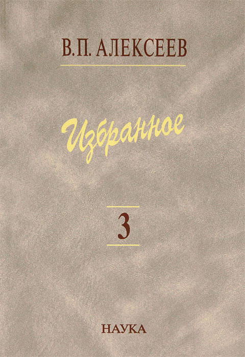 В. П. Алексеев В. П. Алексеев. Избранное. В 5 томах. Том 3. Историческая антропология и экология человека