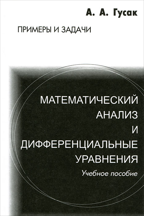 А. А. Гусак Математический анализ и дифференциальные уравнения. Примеры и задачи романко в к разностные уравнения учебное пособие