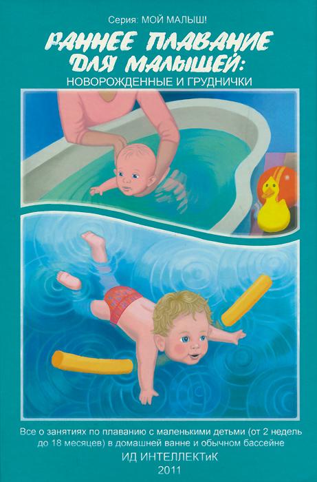 Раннее плавание для малышей. Новорожденные и груднички