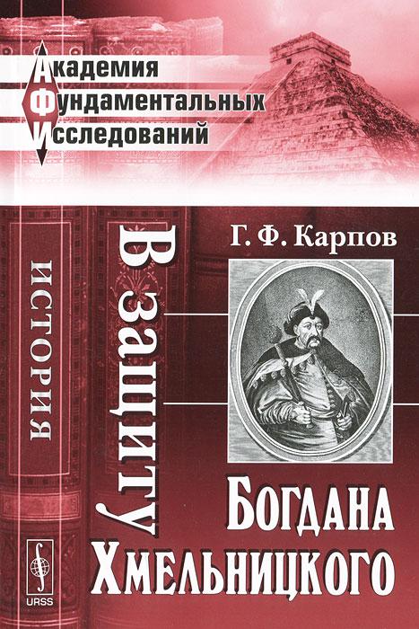 В защиту Богдана Хмельницкого