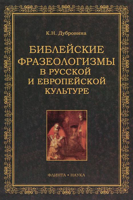 К. Н. Дубровина. Библейские фразеологизмы в русской и европейской культурах