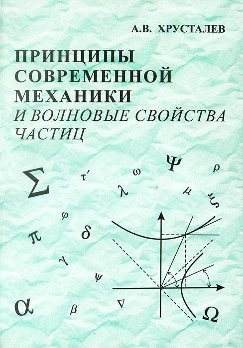 Принципы современной механики и волновые свойства частиц