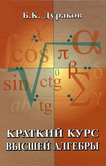 Краткий курс высшей алгебры
