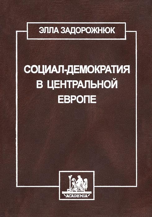 Элла Задорожнюк Социал-демократия в центральной Европе