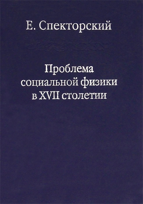 Проблема социальной физики в XVII столетии. В 2 томах. Том 1