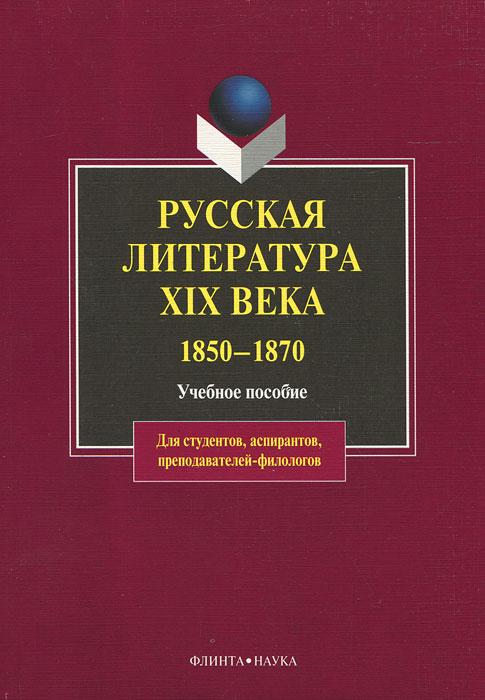 Русская литература XIX века. 1850—1870