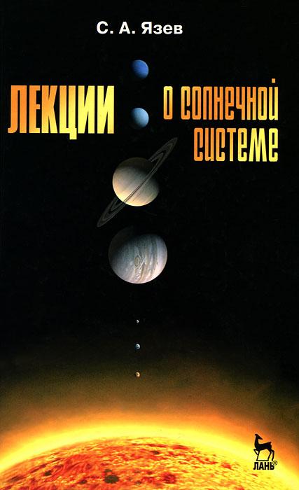 Лекции о Солнечной системе