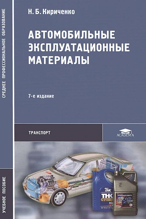 Н. Б. Кириченко. Автомобильные эксплуатационные материалы