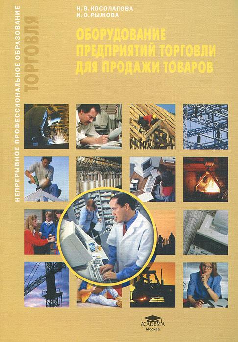 Оборудование предприятий торговли для продажи товаров