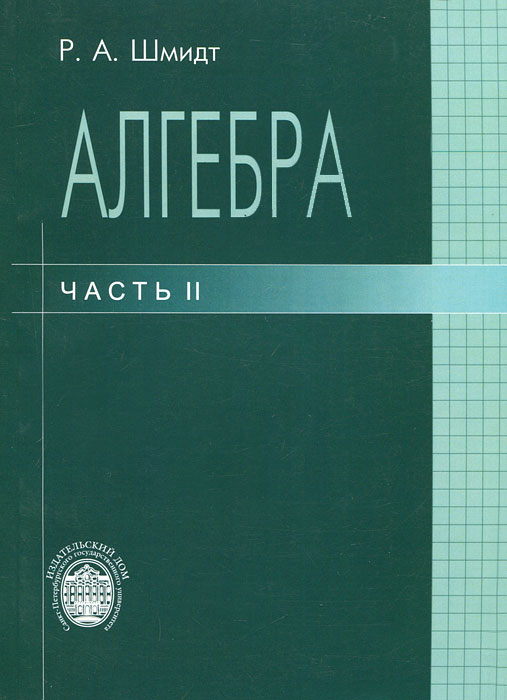 Алгебра. Часть 2
