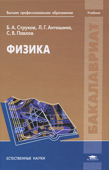Б. А. Струков, Л. Г. Антошина, С. В. Павлов Физика