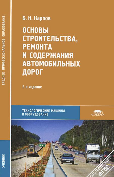 Б. Н. Карпов Основы строительства, ремонта и содержания автомобильных дорог