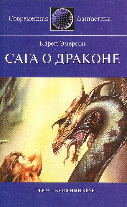 Скачать Сага о драконе быстро