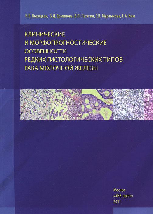 Клинические и морфопрогностические особенности редких гистологических типов рака молочной железы