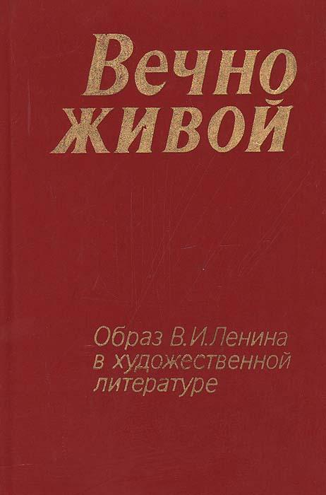 Скачать Вечно живой. Образ В. И. Ленина в художественной литературе быстро