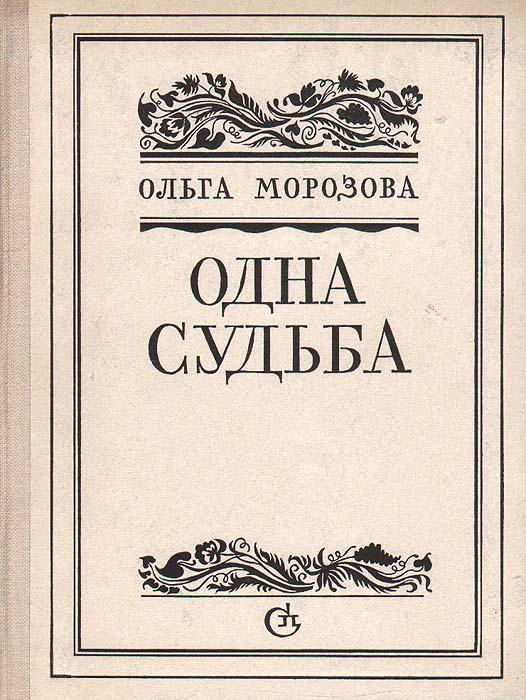 так сказать в книге Ольга Морозова