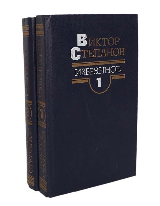 Скачать Виктор Степанов. Избранное в 2 томах 2 быстро
